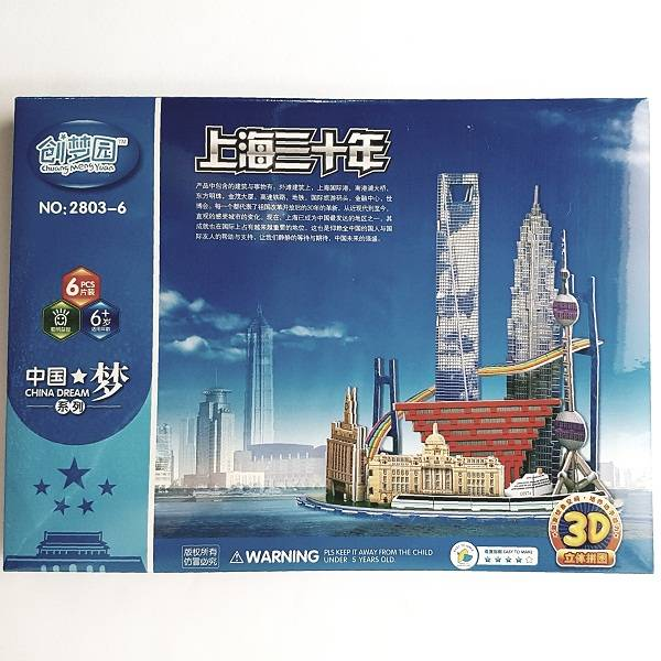 Puzzle 3d - The Bund Shanghai