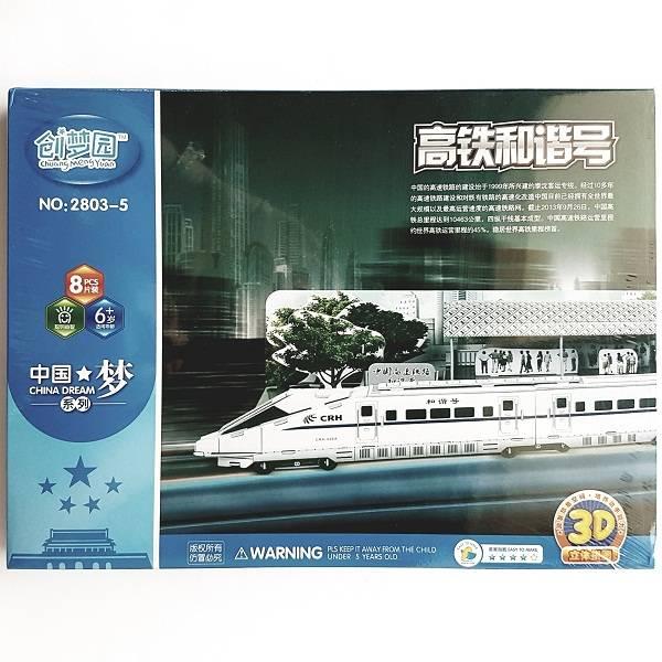 Puzzle 3d - Fast Train0