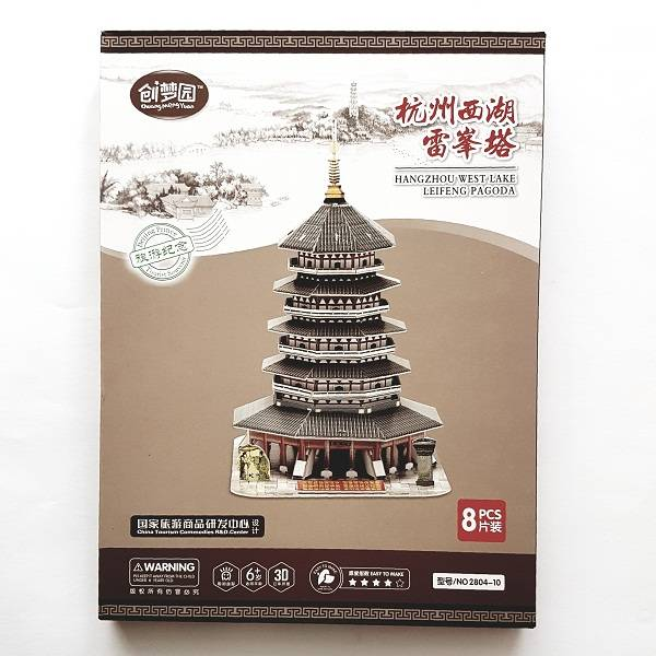 Puzzle 3d - Hangzhou West Lake Leifeng Pagoda