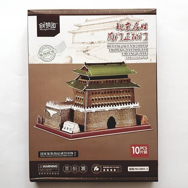 Puzzle 3d - Beijing Scenic Spot Front Gate South Facing Gate