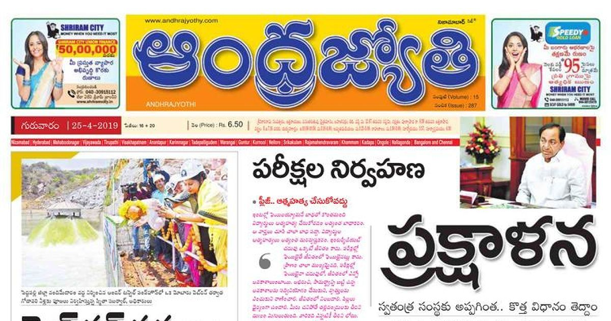 Andhra Jyothi Telugu Nirmal ePaper, Telangana, Get Today eNewspaper