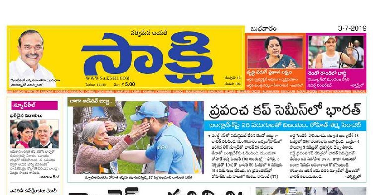 SAKSHI NEWS PAPER TODAY TELUGU AP - Sakshi Telugu Peddapalli ePaper