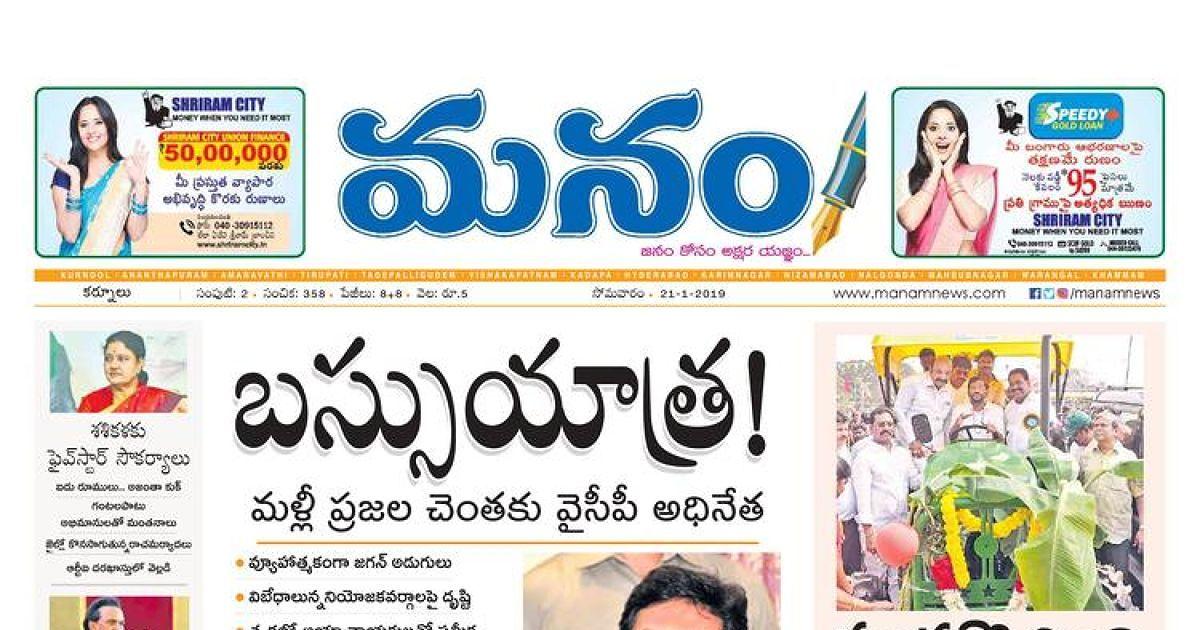 Manam Telugu Anantapur ePaper, Andhra Pradesh, Get Today