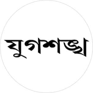 Dainik Jugasankha Bengali Newspaper, Get Todays ePaper on Web