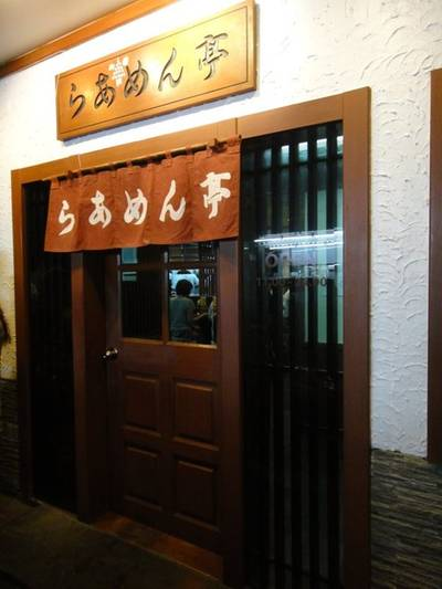 หน้าร้านราเมนเตอิ (Ramen Tei) ที่ ร้านอาหาร Ramentei Fuji Super Branch 1
