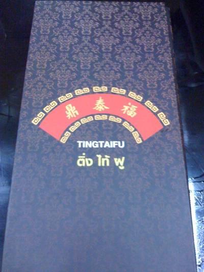 ร้านอาหาร Ting Tai Fu