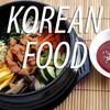 ลองลิ้มชิมรสกับอาหารเกาหลีสุดฮอต