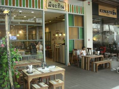 ถึงร้านแล้วว ที่ ร้านอาหาร Meejakin The Nine Rama 9
