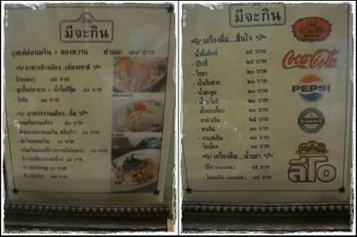 ราคาอาหาร ที่ ร้านอาหาร Meejakin The Nine Rama 9
