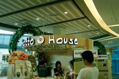 IMG_0203.jpg ที่ ร้านอาหาร Hotto House เดอะ วอล์ค