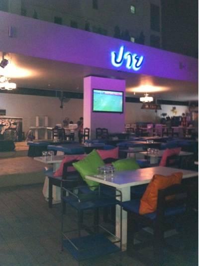 ร้านอาหาร Pai Restaurant