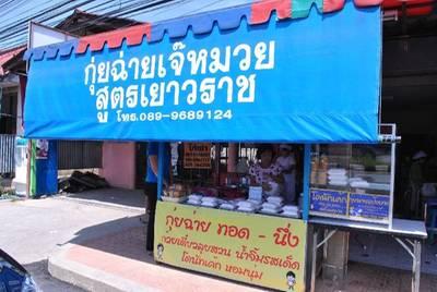 รูปหน้าร้าน ที่ ร้านอาหาร กุ่ยฉ่าย เจ๊หมวย อยุธยา