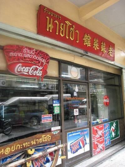 รูปหน้าร้านครับ ที่ ร้านอาหาร นายโซว