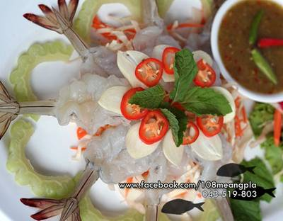 กุ้งแช่น้ำปลา รสเด็ด จี๊ดจ๊าดสะใจ ที่ ร้านอาหาร ร้อยแปดเมี่ยงปลา