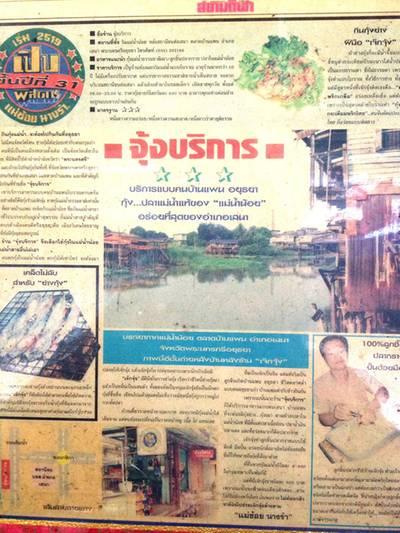 บทความลงในหนังสือพิมพ์ของร้าน (เปิบพิสดาร การันตีความอร่อย) ที่ ร้านอาหาร จุ้งบริการ
