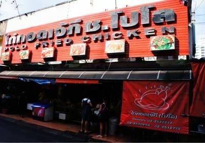 ไก่ทอดเจ้กีซ.โปโล ที่ ร้านอาหาร ไก่ทอดเจ๊กี (ส้มตำโปโล) ลุมพินี