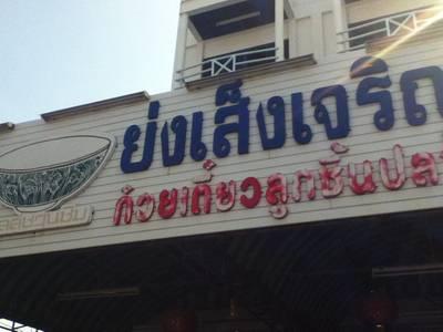 บริเวณหน้าร้านค่ะ ที่ ร้านอาหาร ย่งเส็งเจริญ