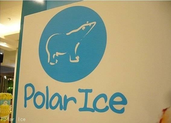 โลโก้ร้านสีฟ้าน่ารักเชียวค่ะ ที่ ร้านอาหาร Polar Ice Central Pinklao