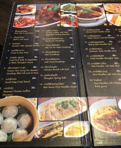 เมนู ที่ ร้านอาหาร Ting Tai Fu พัฒนาการ 50