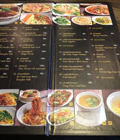 เมนูอีกหน้า ที่ ร้านอาหาร Ting Tai Fu พัฒนาการ 50