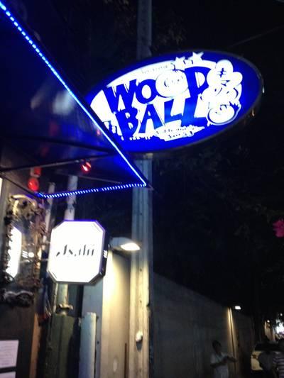 หน้าร้าน ที่ ร้านอาหาร Woodball ทองหล่อ 55