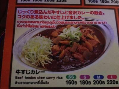 เมนูข้าวแกงกระหรี่ Gold Curry ที่ ร้านอาหาร Woodball ทองหล่อ 55