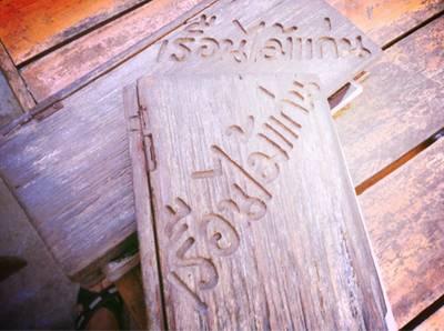 เมนู ยังทำจากไม้ !! ที่ ร้านอาหาร เรือนไม้แก่น