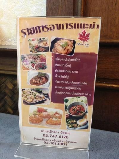 รายการอาหารแนะนำ ที่ ร้านอาหาร Steak Lao ปิยรมย์ สปอร์ต คลับ