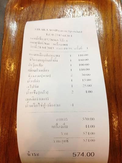 ค่าเสียหายมื้อนี้ ที่ ร้านอาหาร Steak Lao ปิยรมย์ สปอร์ต คลับ