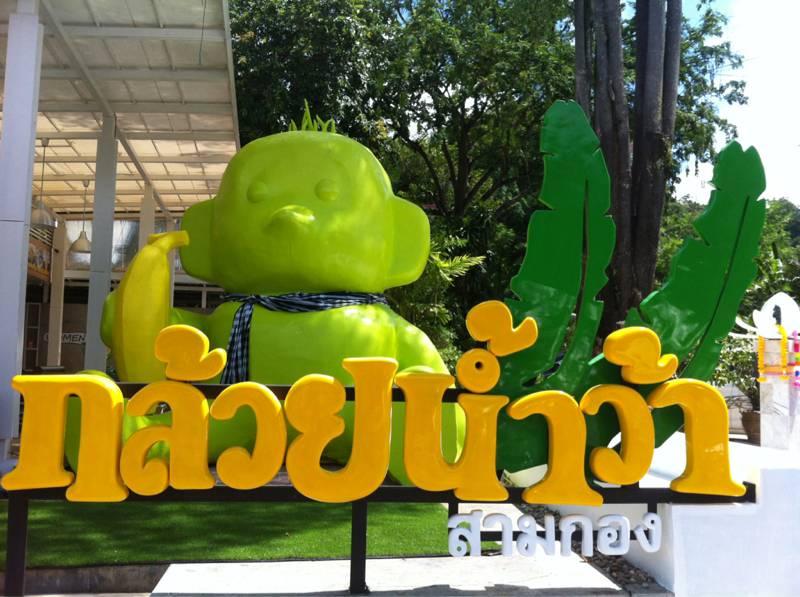 สัญลักษณ์ลิงถือกล้วยตัวใหญ่ ที่ ร้านอาหาร กล้วยน้ำว้า สามกอง