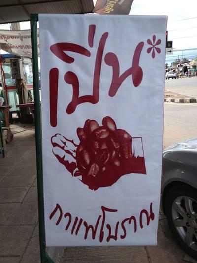 ป้ายหน้าร้าน.  ที่ ร้านอาหาร เปิ่น กาแฟโบราณ เขาใหญ่ ปราจีนบุรี