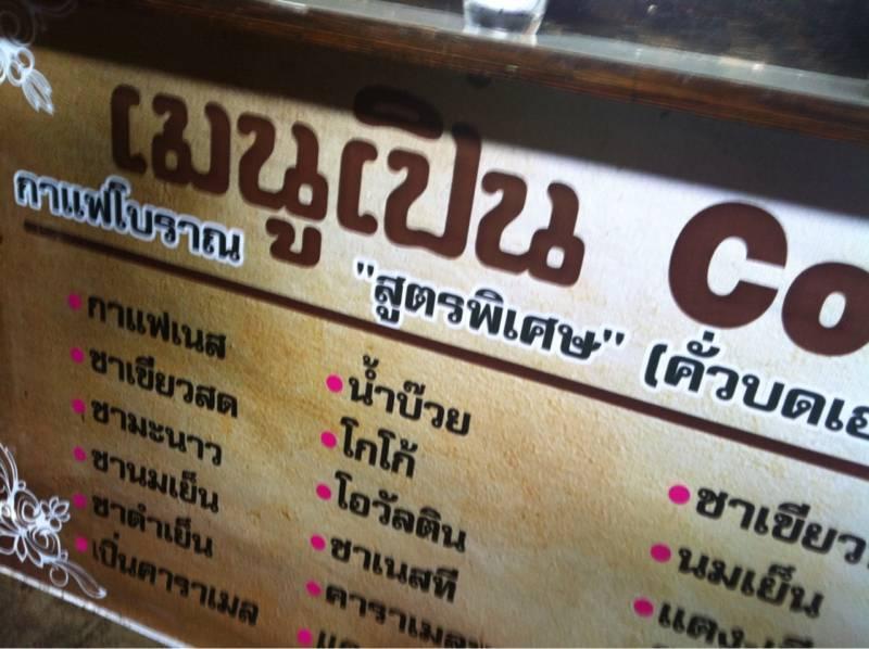 เปิ่น กาแฟโบราณ รัชดาภิเษกซอย 4