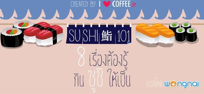 """8 เรื่องต้องรู้ กิน """"ซูชิ"""" ให้เป็น"""