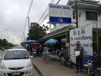 หน้ารอดมีรถจอดเป็นแถวยาว ที่ ร้านอาหาร โจ๊ก เกาเหลา ต้มเลือดหมู จิง จู ไฉ่