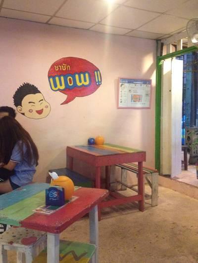 ป้ายชื่อร้านพร้อมโลโก้น่ารักดี ที่ ร้านอาหาร ชาชัก wow