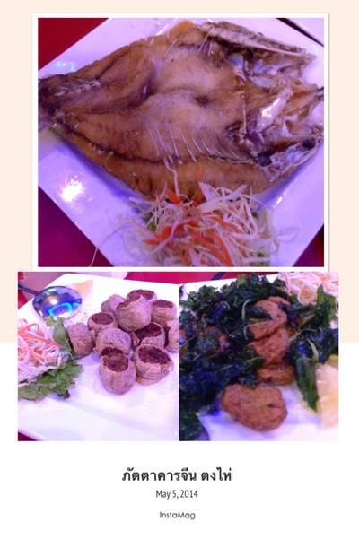 ร้านอาหาร ตงไห่ ภัตตาคารอาหารจีน