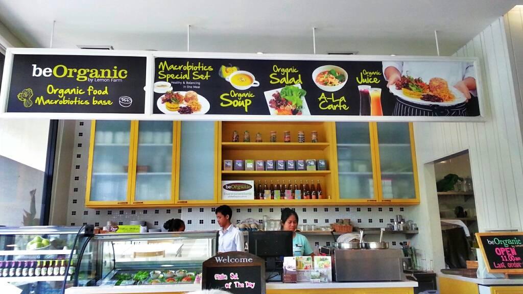 เคาท์เตอร์หน้าร้าน ที่ ร้านอาหาร Be Organic by Lemon Farm เดอะปอร์ติโก้ หลังสวน