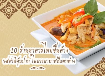 10 ร้านอาหารไทยขึ้นห้าง รสชาติคุ้นปาก ในบรรยากาศที่แตกต่าง