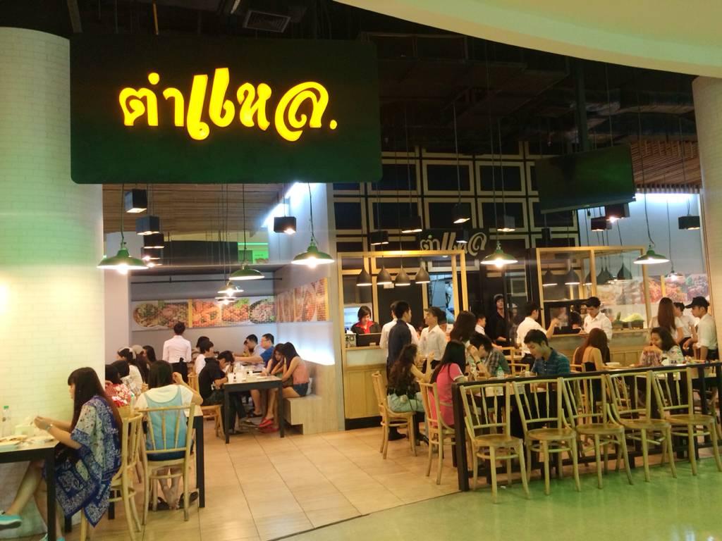 ร้านอาหาร ตำแหล ยูเนี่ยน มอลล์