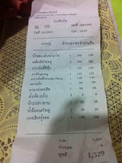 ค่าเสียหาย ที่ ร้านอาหาร บ้านพระจันทร์