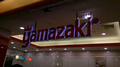 ร้านอาหาร Yamazaki Seaconsquare