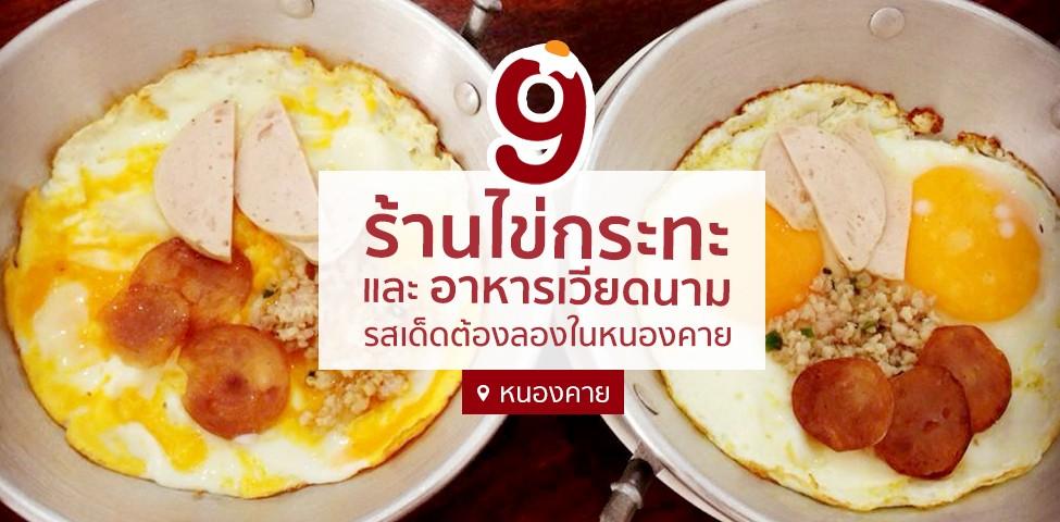 9 ร้านไข่กระทะและอาหารเวียดนามรสเด็ดต้องลองในหนองคาย