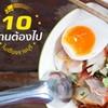 10 ร้านต้องไปในเมืองราชบุรี