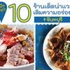 ปักหมุด 10 ร้านเด็ดน่าแวะเติมความอร่อย จันทบุรี