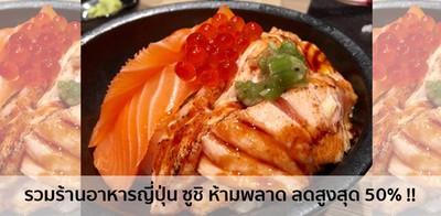(ด่วน! มีจำนวนจำกัด) รวมโปรโมชั่นอาหารญี่ปุ่น ซูชิ ห้ามพลาด ลดสูงสุด 50%