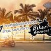 7 คาเฟ่สุดชิลล์สะดวกจอด ย่านบางแสน ที่ชาว biker ต้องแวะ!