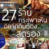 ในที่สุดก็ได้กิน!!  27 ร้านกระเพาะหิน อยากกินต้อง #สตรอง