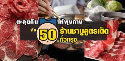 ตะลุยกิน ให้พุงกาง กับ  50  ร้านชาบูสูตรเด็ด ทั่วกรุง