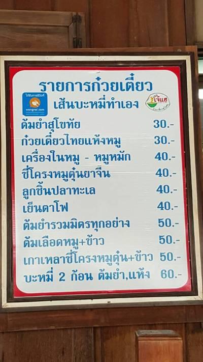 เมนูโดย wongnai.com ที่ ร้านอาหาร เจ๊แฮ ก๋วยเตี๋ยวสุโขทัย