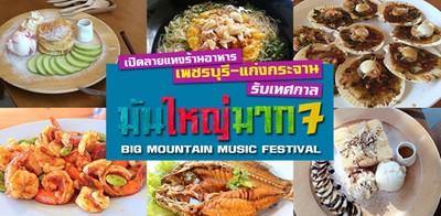 เปิดลายแทงร้านอาหารเพชรบุรี-แก่งกระจาน รับเทศกาลมันใหญ่มาก [Big Mountain Music Festival 2015]